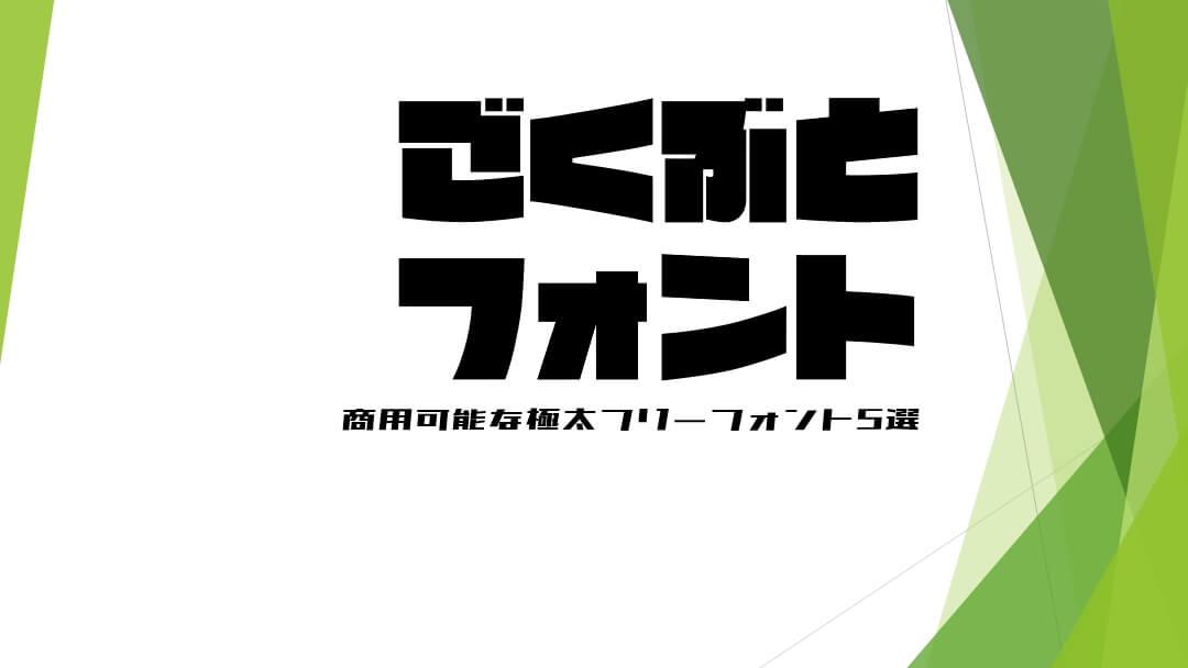【2019年】商用利用可能な日本語極太フリーフォント5選