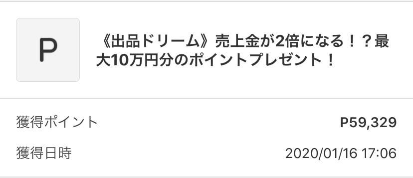 メルカリ【売上金が2倍になる!?最大10万円分のポイントプレゼント】当選ポイント