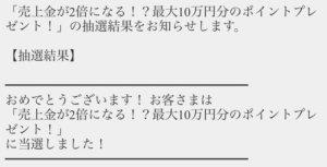 メルカリ【売上金が2倍になる!?最大10万円分のポイントプレゼント】当選